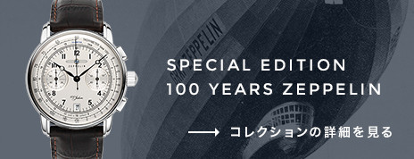 Special Edition 100 Years Zeppelin