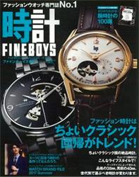 FINEBOYS時計Vol.12 掲載