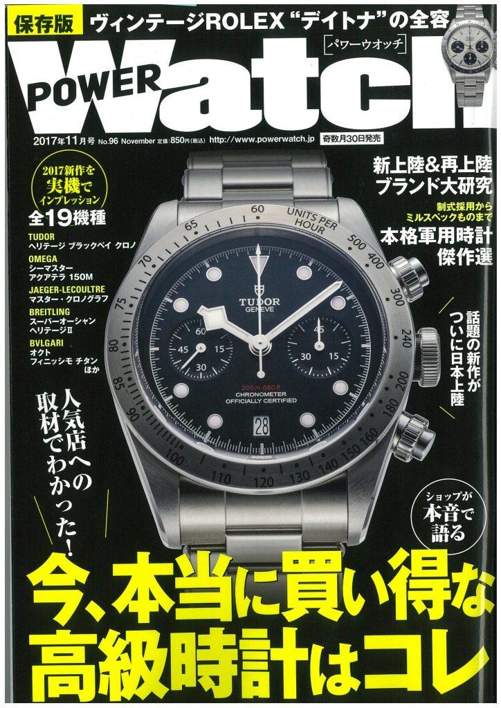 POWER Watch 11月号 掲載