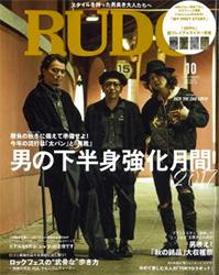 RUDO 10月号 掲載