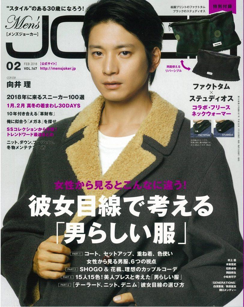 Men's JOKER 2月号 掲載