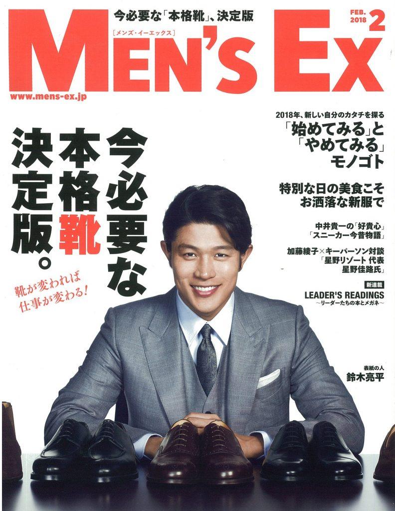 Men's EX 2月号 掲載