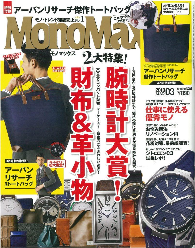 MonoMax 3月号 掲載