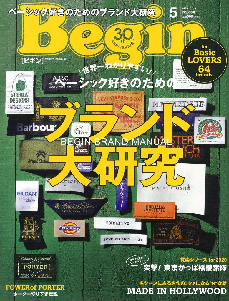 Begin 5月号 掲載