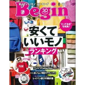 Begin 8月号 掲載