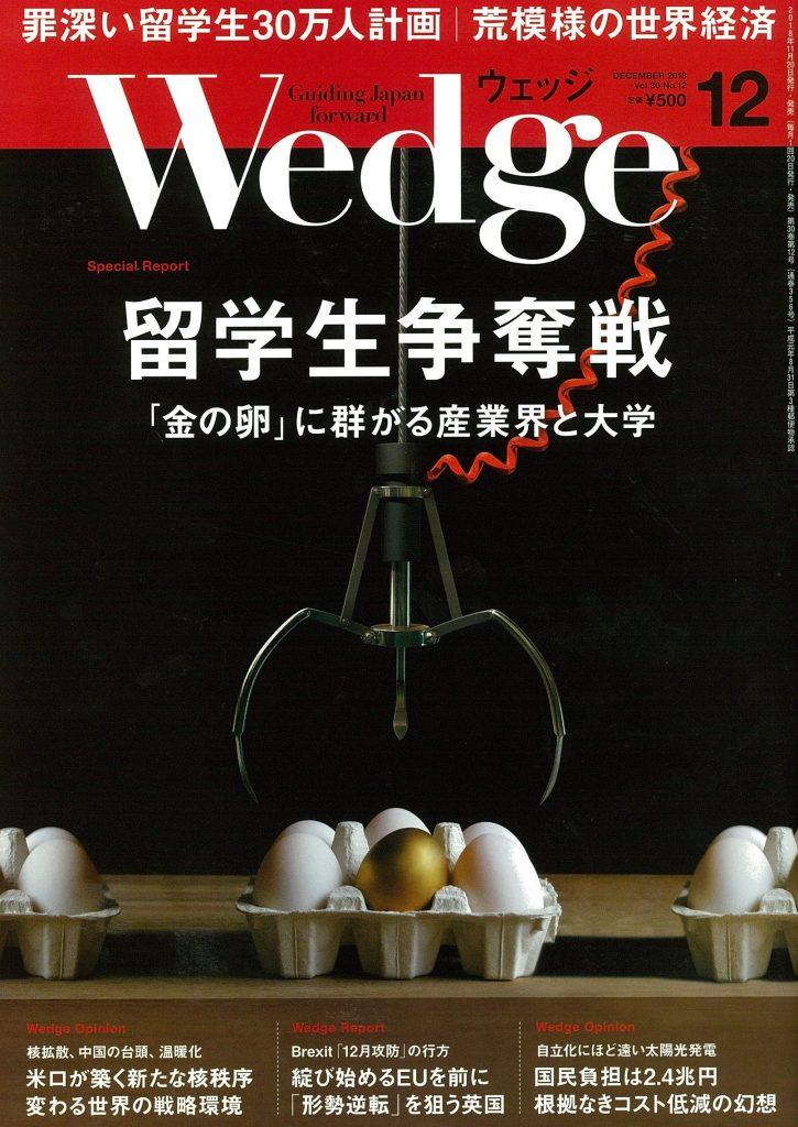 Wedge_Vol.30No.12 12月号掲載