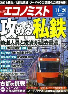 11.12_週刊エコノミスト_CV