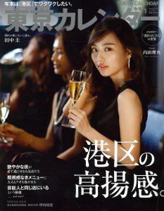 11.21_東京カレンダー_CV