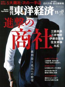 11.12_週刊東洋経済_CV