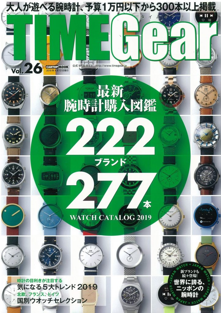 TIME Gear Vol.26掲載