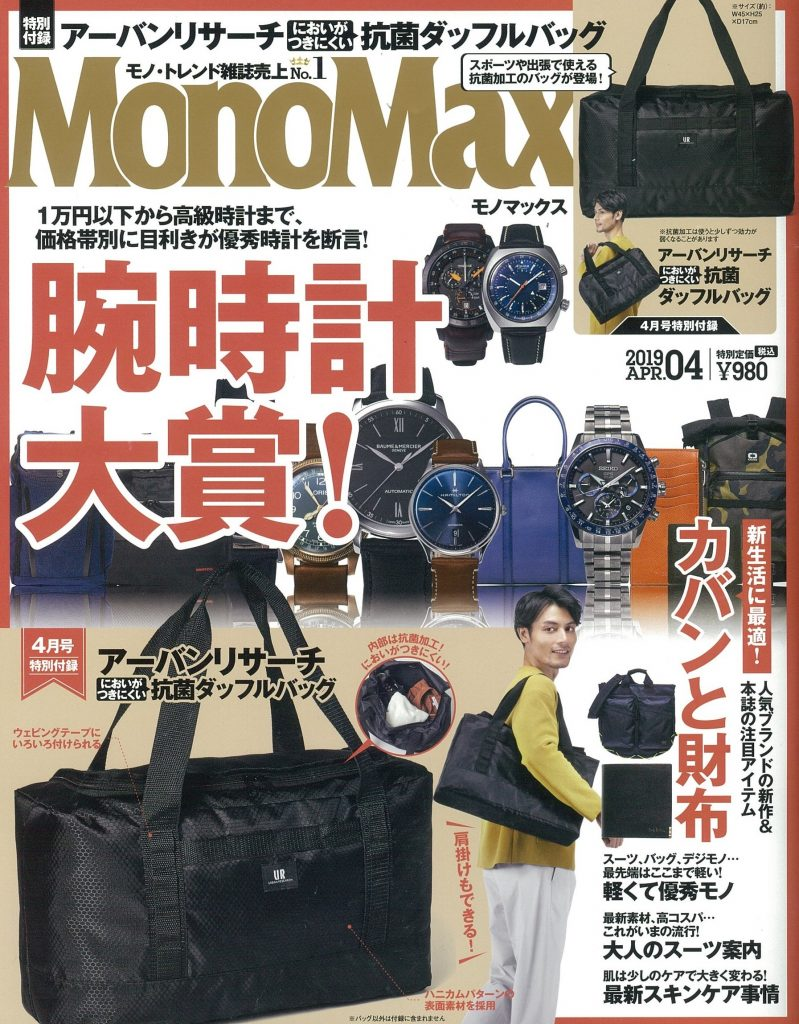 MonoMax 4月号掲載