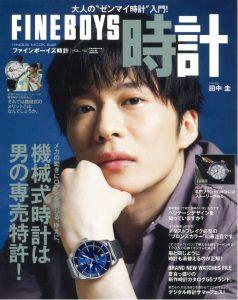 5.30_FINEBOYS時計_Vol.16_CV