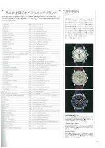 10.14_ドイツ腕時計_ED2