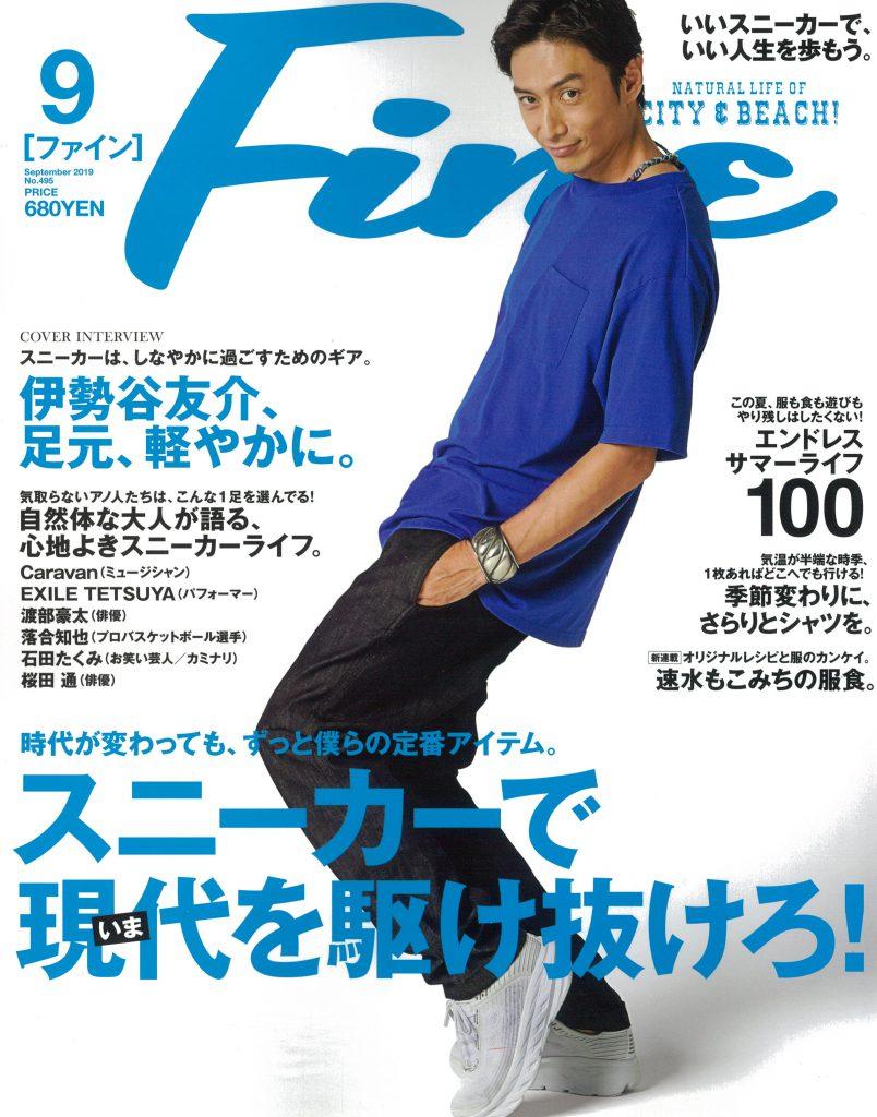 Fine 9月号掲載
