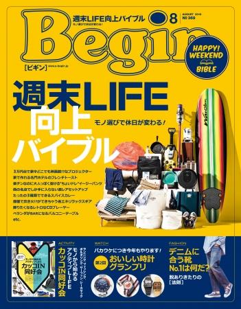 Begin 8月号掲載