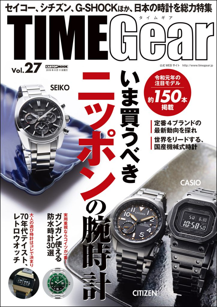 TIMEGear Vol.27掲載