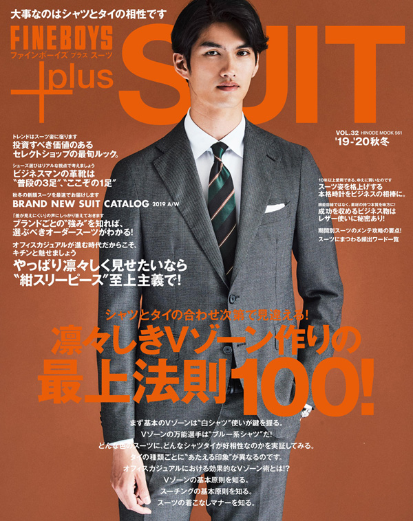FINEBOYS+SUIT Vol.32掲載