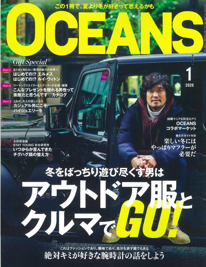 OCEANS 1月号掲載