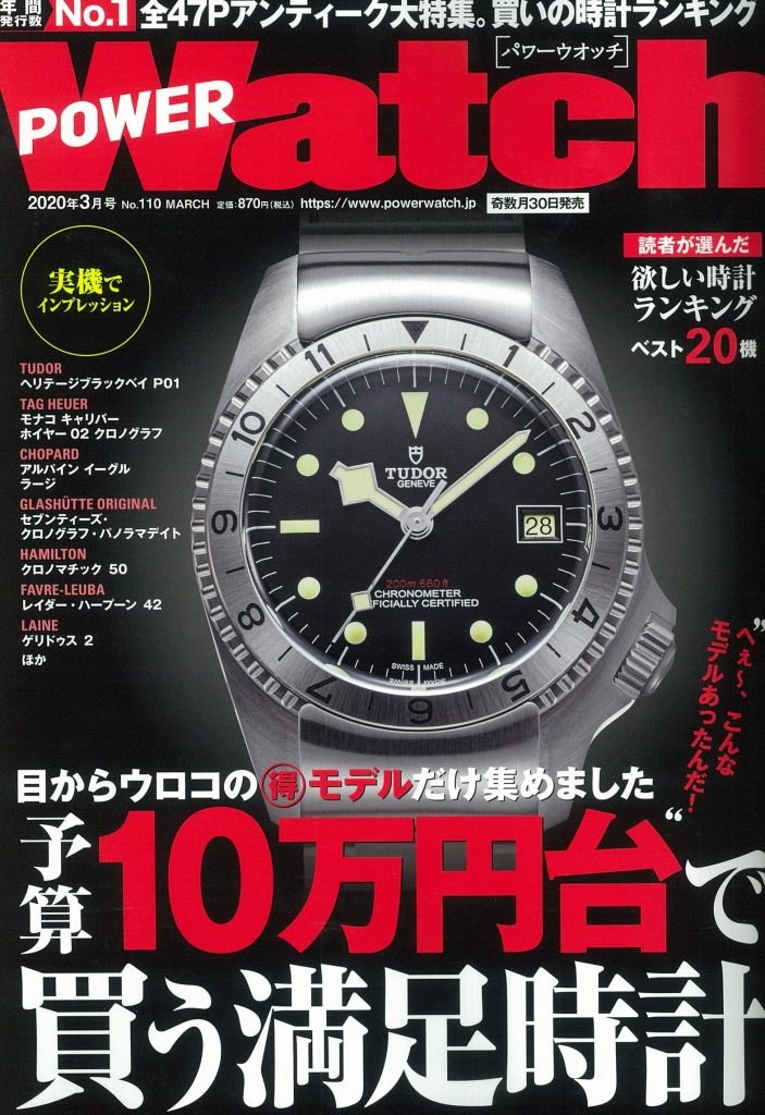 POWER Watch 110号掲載
