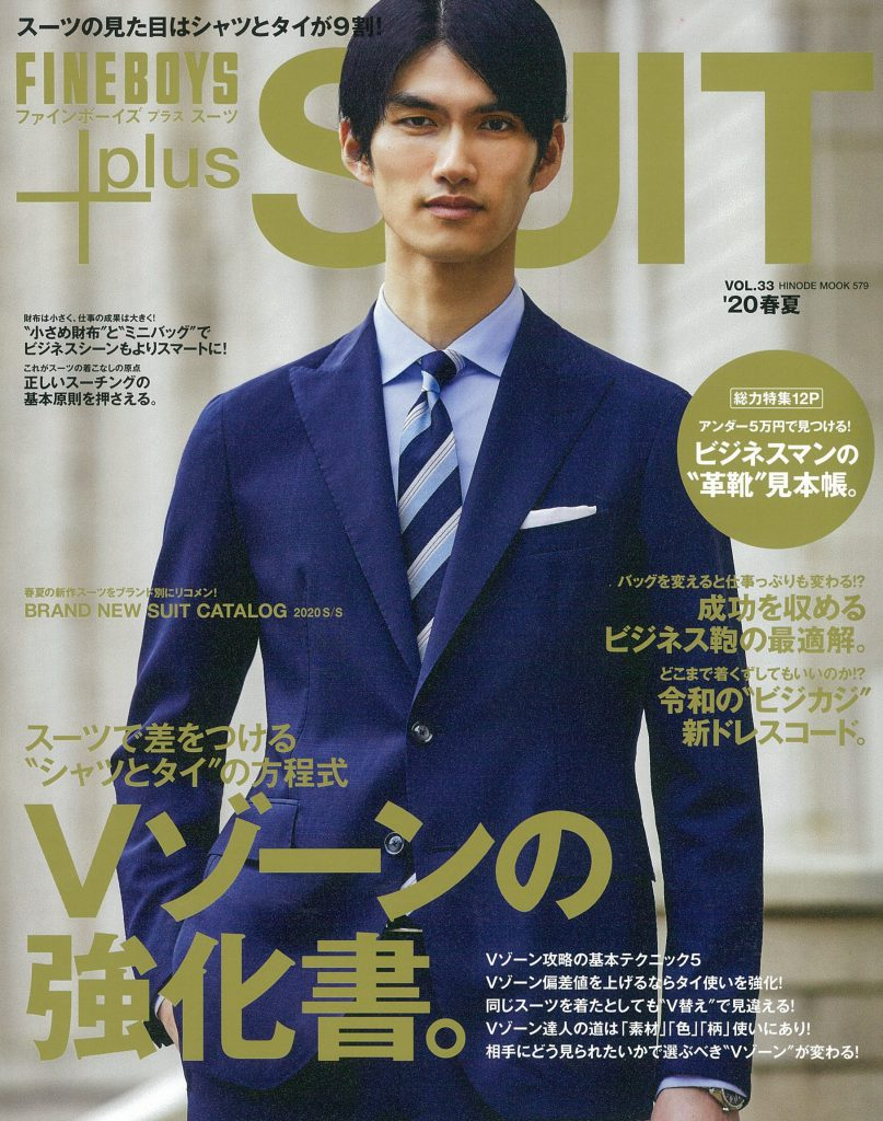 FINEBOYS+SUIT VOL.33掲載