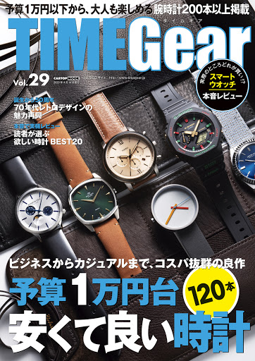 TIME Gear 29号掲載