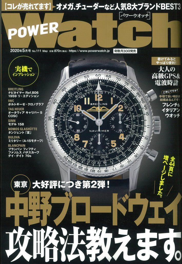POWER Watch 111号掲載