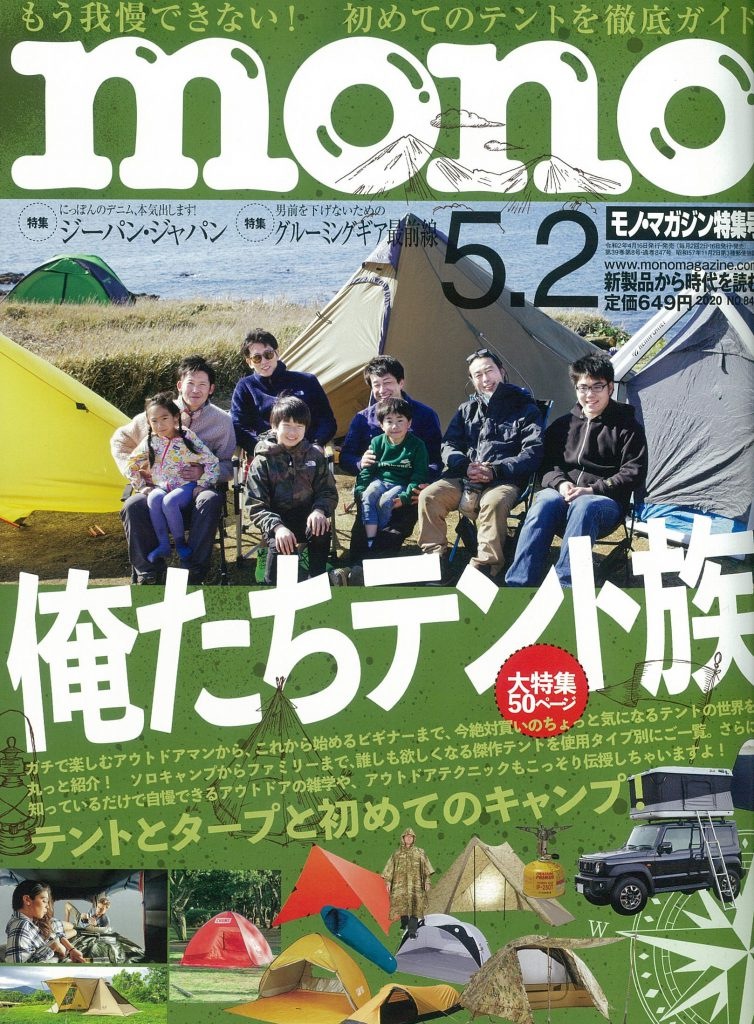 mono magazine NO.847掲載