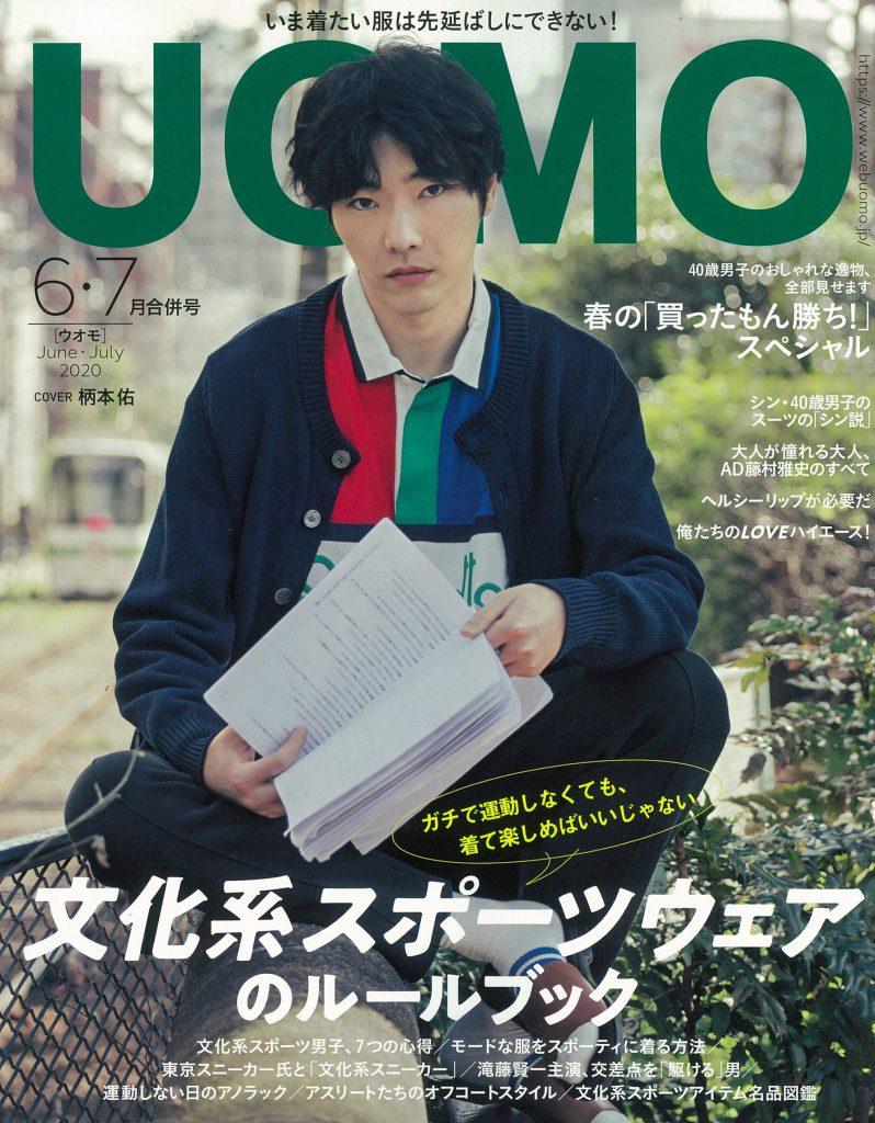 UOMO 6-7月号掲載