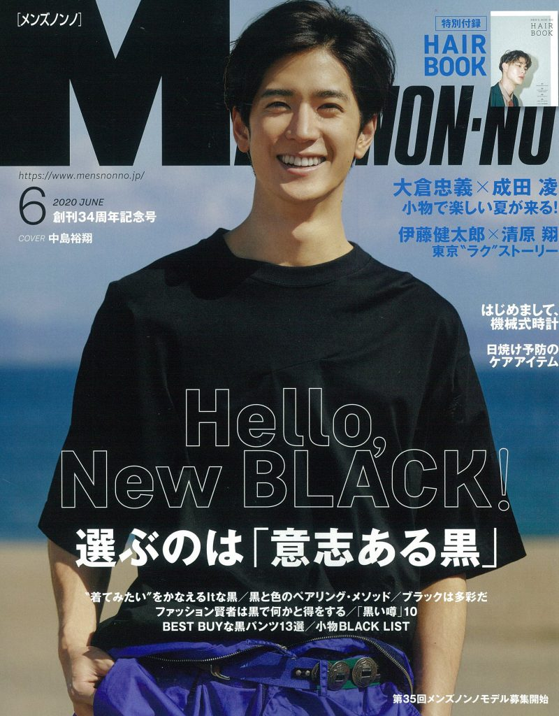 MEN'S NON-NO 6月号掲載