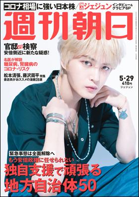 週刊朝日 2020年5月29日号掲載
