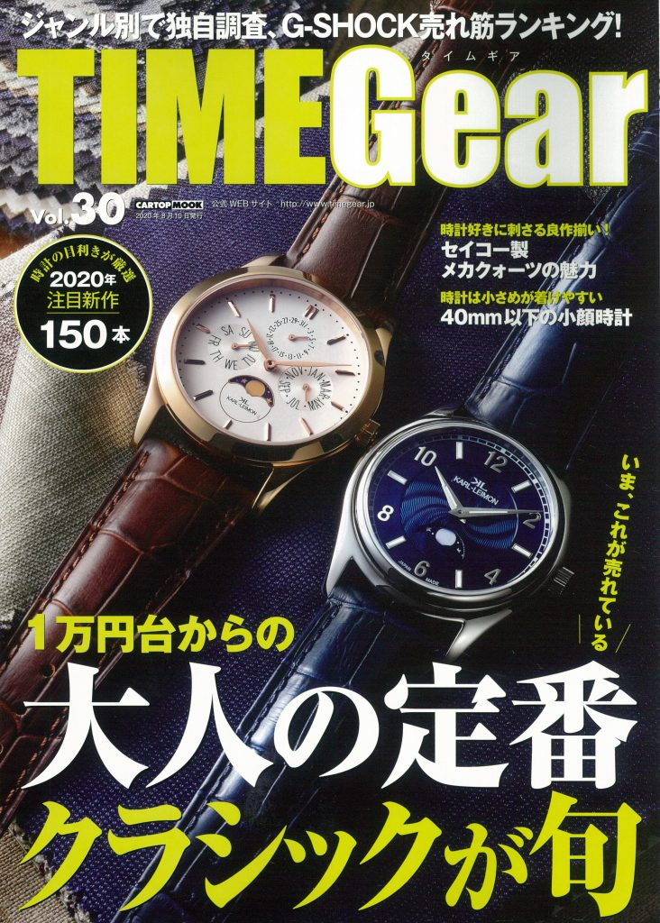TIMEGear vol.30掲載