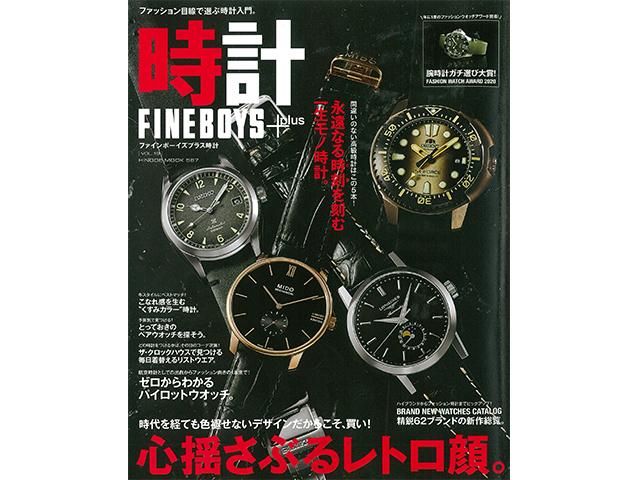 FINEBOYS+時計 VOL.19 【腕時計ガチ選び大賞】の「女子ウケ部門」で7680-1Nが第2位を受賞