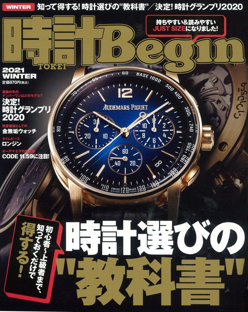 時計Begin Vol.102 掲載