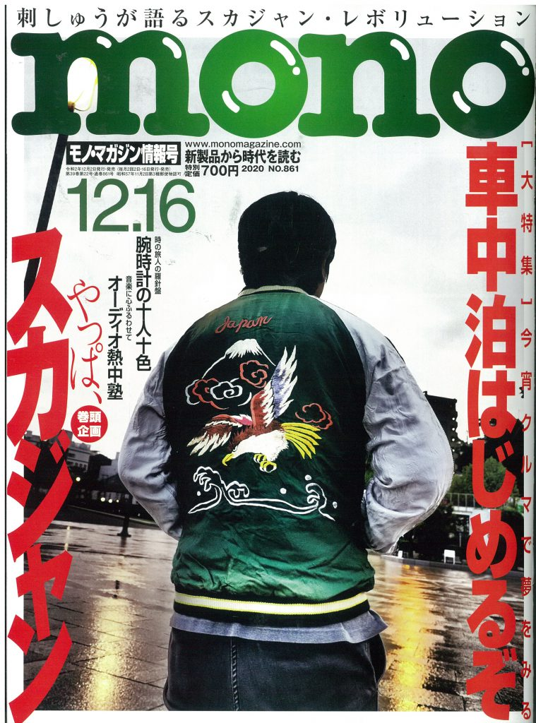 モノ・マガジン12.16号 掲載