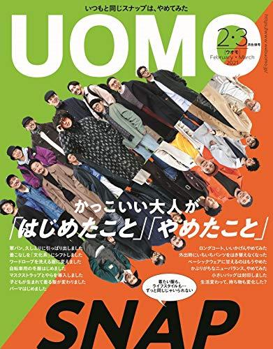 UOMO2-3月合併号 掲載