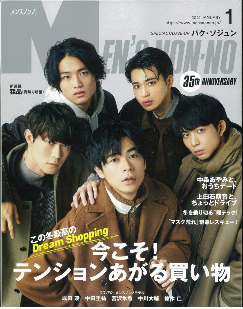 Men's NON-NO 1月号 掲載