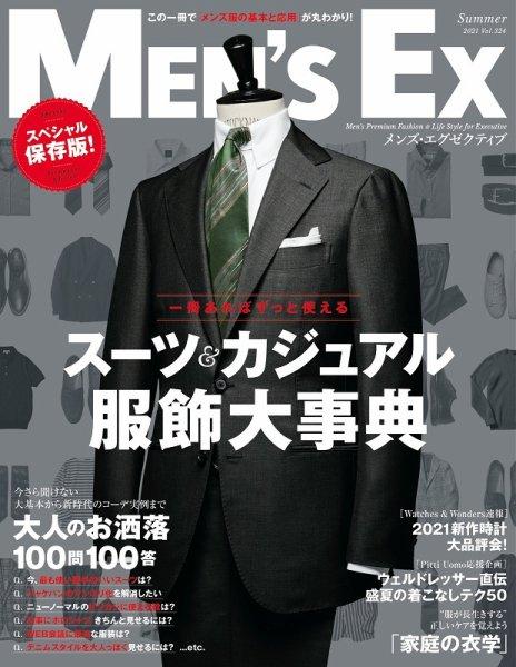 MEN'S EX 掲載