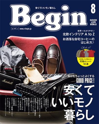 Begin 掲載